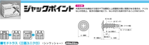 ヤマヒロ ジャックポイント MJ30 「ケース販売」 【010-0725-1】【smtb-s】