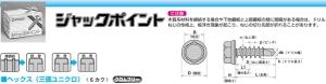 ヤマヒロ ジャックポイント HJC35 「ケース販売」 【010-0657-1】【smtb-s】