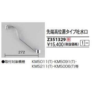 KVK 吐水口パイプ(KM5011THEC用)Z351329【smtb-s】