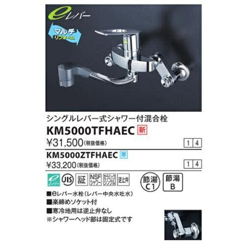 KVK 楽締めソケット付シングルレバー式シャワー付混合栓(eレバー)KM5000TFHAEC【smtb-s】