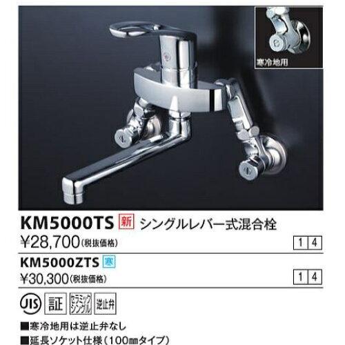 KVK シングルレバー式混合栓 延長ソケット100mmKM5000TS【smtb-s】