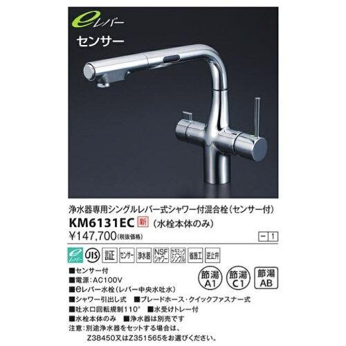 KVK 浄水器専用シングルレバー式シャワー付混合栓(eレバー・センサー付)KM6131EC【smtb-s】