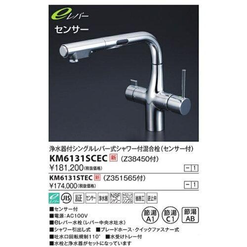 KVK 浄水器付シングルレバー式シャワー付混合栓(eレバー・センサー付)KM6131SCEC【smtb-s】