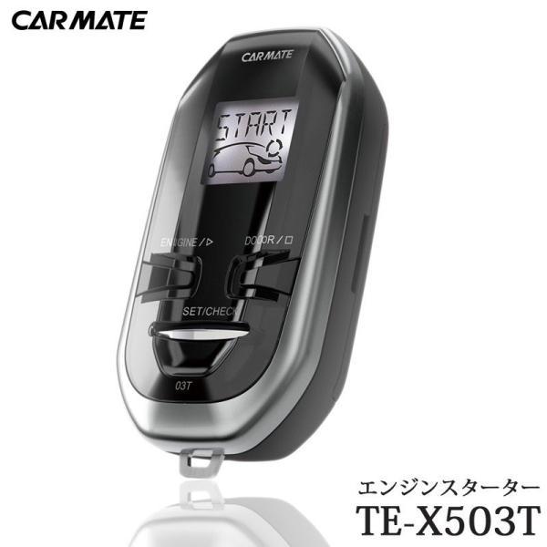 カーメイト CM エンジンスターター TE-X503T【smtb-s】