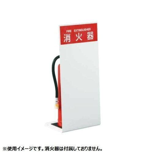 ダイケン 消火器ボックス 据置型 FFL3 (1444638)【smtb-s】