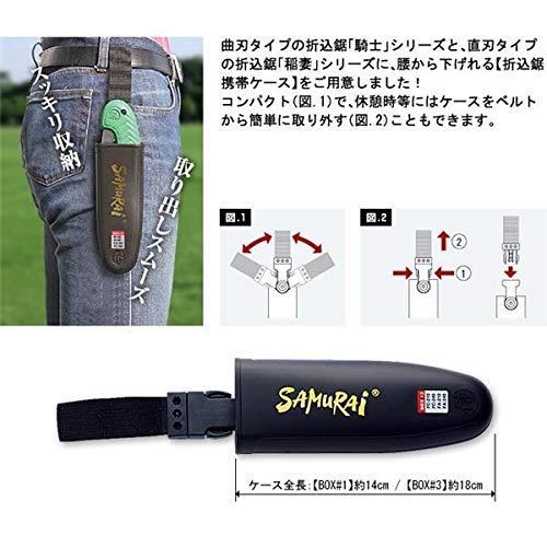 好評受付中 送料無料 神沢精工 SAMURAI 出群 BOX 折込鋸携帯ケース #1