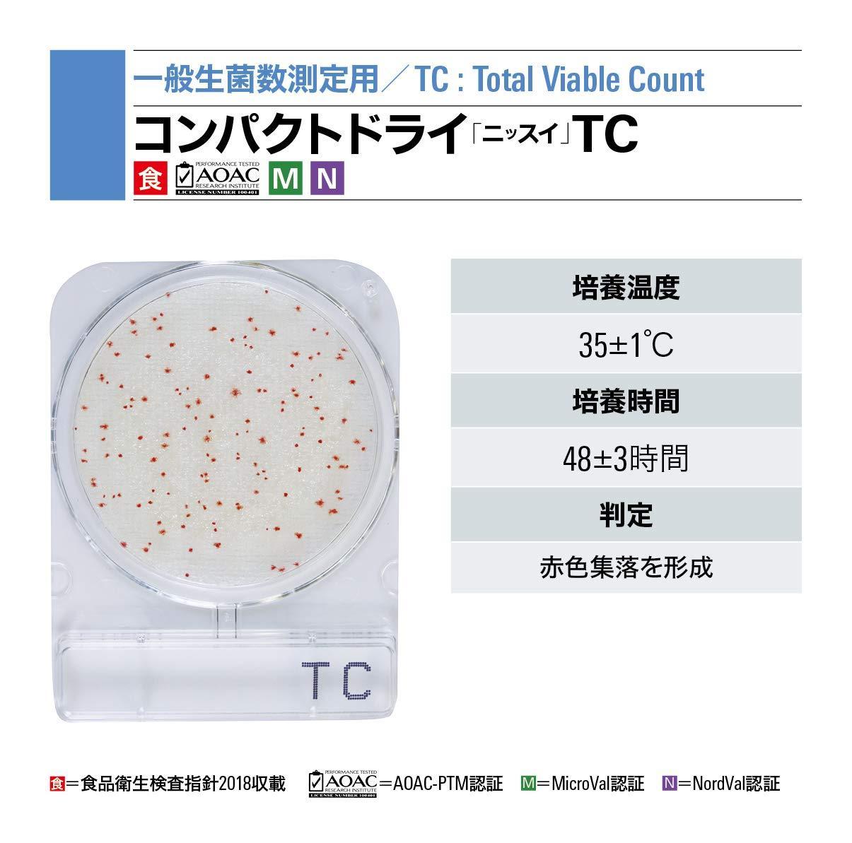 日水製薬 コンパクトドライ (一般生菌数測定用/4枚×60袋)06741TC2-9024-05【smtb-s】