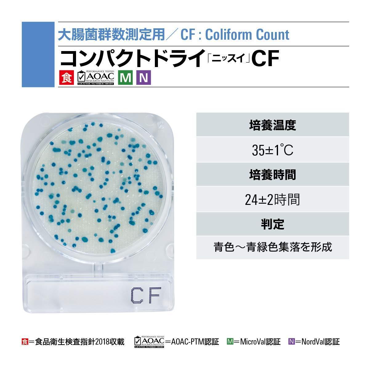 日水製薬 コンパクトドライ (大腸菌群数測定用/4枚×60袋)06745CF2-9024-04【smtb-s】