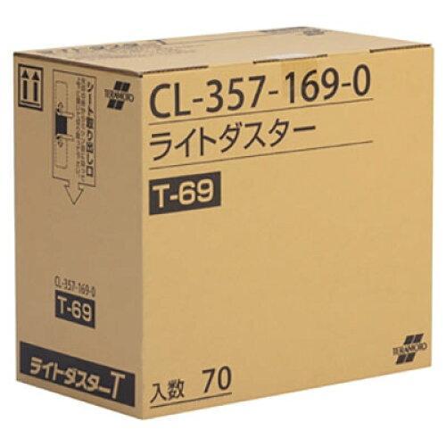 テラモト ライトダスター T-69 (70枚入)(CL3571690)【入数:2】【smtb-s】