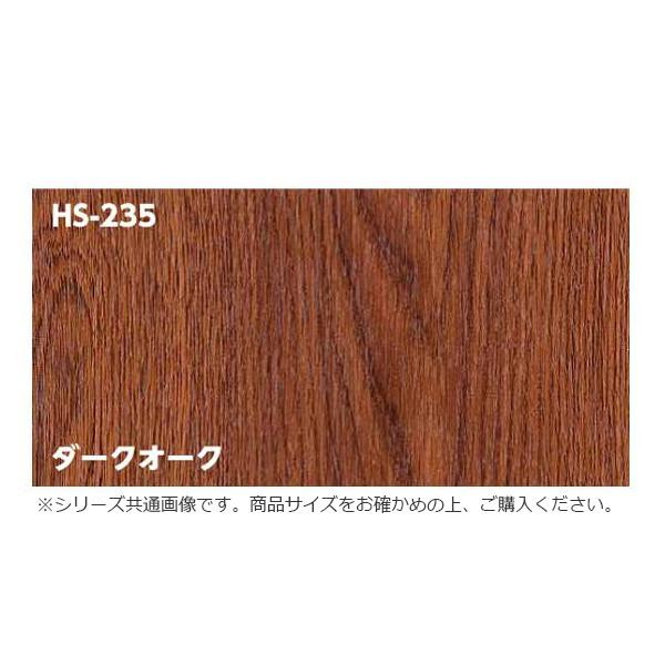 リンテックコマース 装飾用粘着シート ホームシート 46cm×30m ダークオーク HS-235 (1306780)【smtb-s】