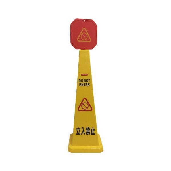 セーフラン(SAFERUN) 4面フロアサインスタンド 立入禁止 DO NOT ENTER H1170mm 底辺1辺320mm N3005【smtb-s】