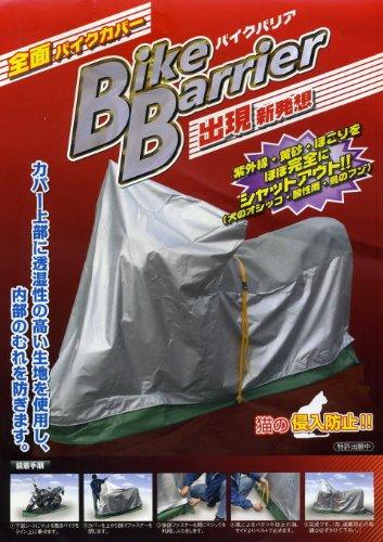 平山産業 バイクバリアー NO.2【smtb-s】