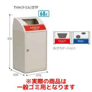 テラモト Trim STF G 一般ゴミ用 DS1883101【smtb-s】