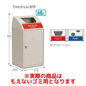 テラモト Trim STF G もえないゴミ用 DS1883121【smtb-s】
