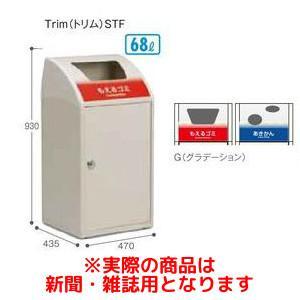 テラモト Trim STF G 新聞・雑誌用 DS1883131【smtb-s】