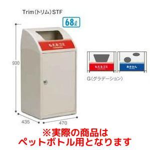 テラモト Trim STF G ペットボトル用 DS1883141【smtb-s】