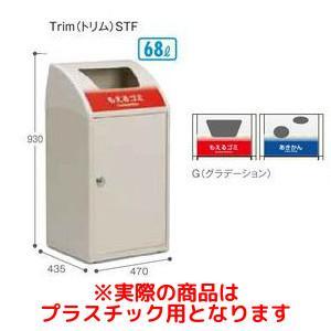 テラモト Trim STF G プラスチック用 DS1883151【smtb-s】