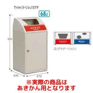 テラモト Trim STF G あきかん用 DS1883161【smtb-s】