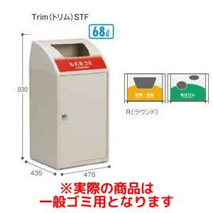 テラモト Trim STF R 一般ゴミ用 DS1883102【smtb-s】