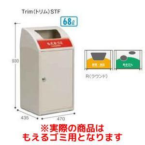 テラモト Trim STF R もえるゴミ用 DS1883112【smtb-s】