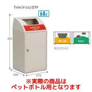 テラモト Trim STF R ペットボトル用 DS1883142【smtb-s】
