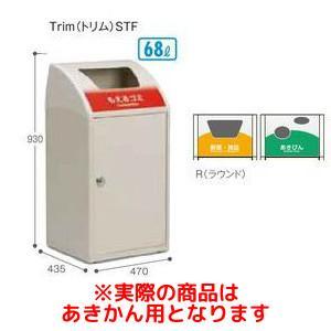 テラモト Trim STF R あきかん用 DS1883162【smtb-s】