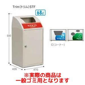 テラモト Trim STF C 一般ゴミ用 DS1883103【smtb-s】
