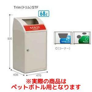 テラモト Trim STF C ペットボトル用 DS1883143【smtb-s】