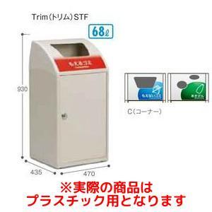 テラモト Trim STF C プラスチック用 DS1883153【smtb-s】