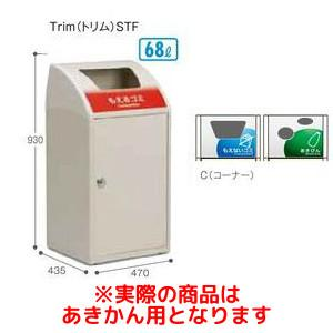 テラモト Trim STF C あきかん用 DS1883163【smtb-s】