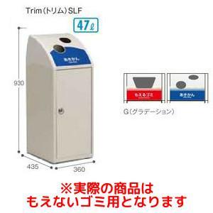 テラモト Trim SLF G もえないゴミ用 DS1884121【smtb-s】