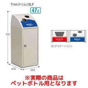テラモト Trim SLF G ペットボトル用 DS1884141【smtb-s】
