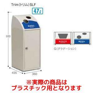 テラモト Trim SLF G プラスチック用 DS1884151【smtb-s】