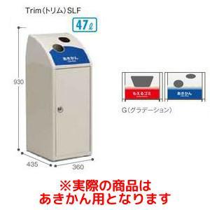 テラモト Trim SLF G あきかん用 DS1884161【smtb-s】
