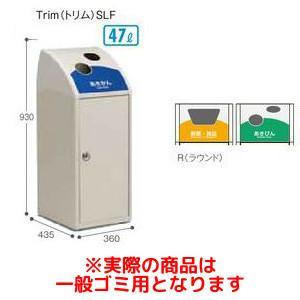 テラモト Trim SLF R 一般ゴミ用 DS1884102【smtb-s】