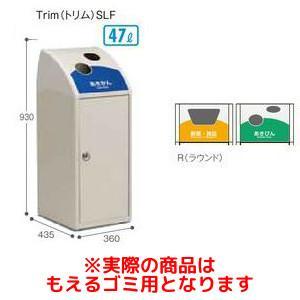 テラモト Trim SLF R もえるゴミ用 DS1884112【smtb-s】