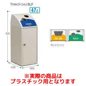 テラモト Trim SLF R プラスチック用 DS1884152【smtb-s】