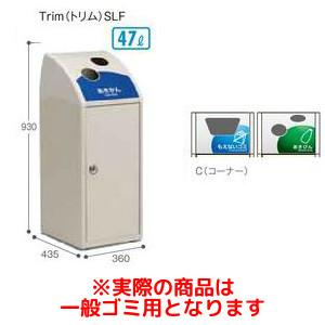 テラモト Trim SLF C 一般ゴミ用 DS1884103【smtb-s】
