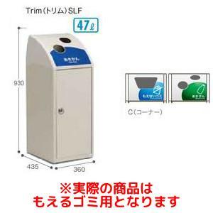 テラモト Trim SLF C もえるゴミ用 DS1884113【smtb-s】