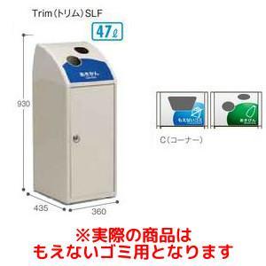 テラモト Trim SLF C もえないゴミ用 DS1884123【smtb-s】