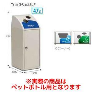テラモト Trim SLF C ペットボトル用 DS1884143【smtb-s】
