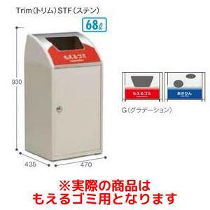 テラモト Trim STF (ステン) G もえるゴミ用 DS1885111【smtb-s】
