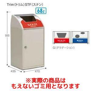 テラモト Trim STF (ステン) G もえないゴミ用 DS1885121【smtb-s】
