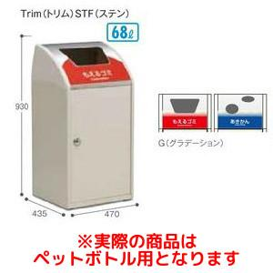 テラモト Trim STF (ステン) G ペットボトル用 DS1885141【smtb-s】