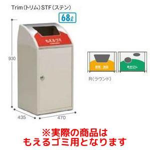 テラモト Trim STF (ステン) R もえるゴミ用 DS1885112【smtb-s】