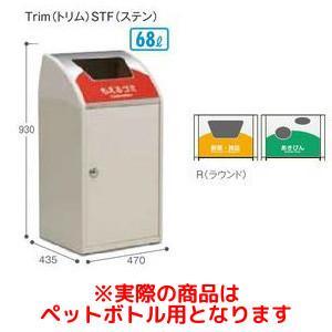 テラモト Trim STF (ステン) R ペットボトル用 DS1885142【smtb-s】