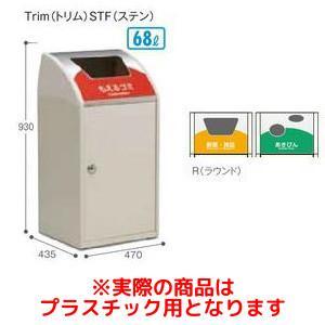 テラモト Trim STF (ステン) R プラスチック用 DS1885152【smtb-s】