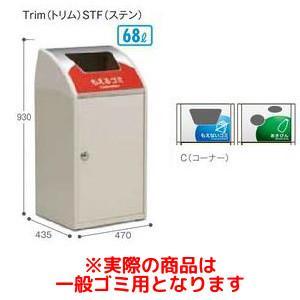 テラモト Trim STF (ステン) C 一般ゴミ用 DS1885103【smtb-s】