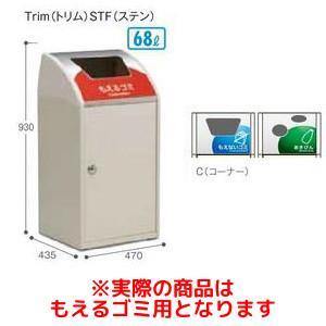 テラモト Trim STF (ステン) C もえるゴミ用 DS1885113【smtb-s】