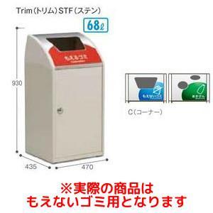 テラモト Trim STF (ステン) C もえないゴミ用 DS1885123【smtb-s】